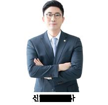 신혁범.png